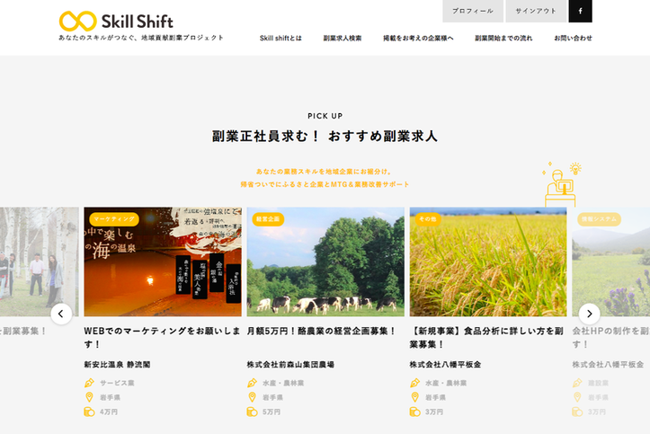 Skill Shiftのイメージ画面(出典:プレスリリース)